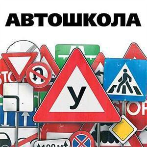 Автошколы Екатеринбурга
