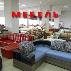 Магазины мебели Екатеринбурга