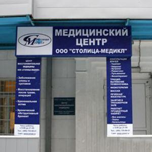 Медицинские центры Екатеринбурга