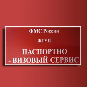 Паспортно-визовые службы Екатеринбурга