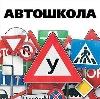 Автошколы в Екатеринбурге