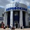 Автовокзалы в Екатеринбурге