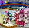 Детские магазины в Екатеринбурге