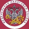Налоговые инспекции, службы в Екатеринбурге