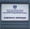 Отделения полиции в Екатеринбурге
