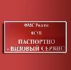 Паспортно-визовые службы в Екатеринбурге