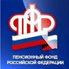 Пенсионные фонды в Екатеринбурге