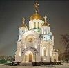 Религиозные учреждения в Екатеринбурге