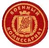 Военкоматы, комиссариаты в Екатеринбурге