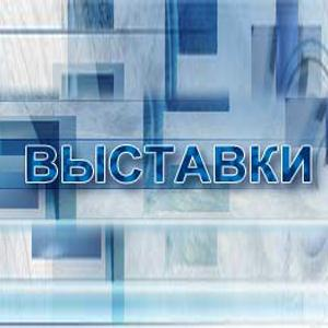 Выставки Екатеринбурга