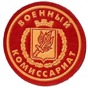 Военкоматы, комиссариаты Екатеринбурга