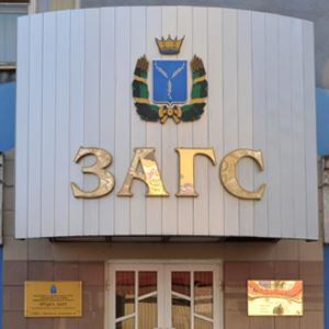 ЗАГСы Екатеринбурга