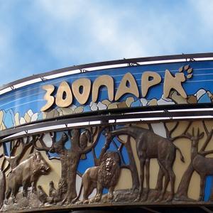 Зоопарки Екатеринбурга